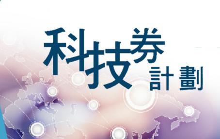 科技券涵蓋技術 - 學校管理系統