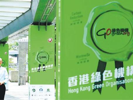 香港綠色機構認證 - 節能證書簡介及取得方式