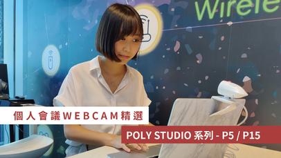 【個人會議WEBCAM精選 - POLY STUDIO 系列 - P5 / P15】