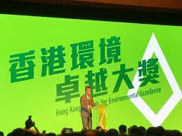 成為「香港綠色機構」的裨益?