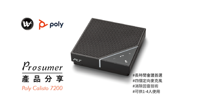 WEBA Prosumer : 產品分享 Poly Calisto7200
