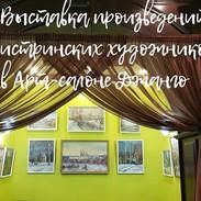 Выставка -продажа произведений истринских художников