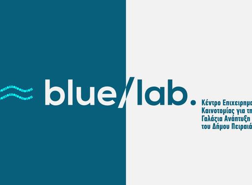 Το Blue Lab αναδεικνύεται σε καινοτομία της Δημόσιας Διοίκησης