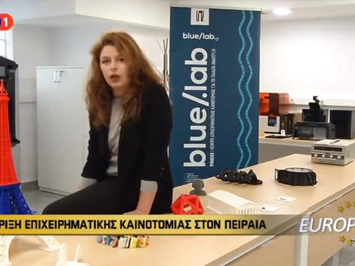 ΕΡΤ1: Παρουσίαση του Blue Lab στην εκπομπή #Europe