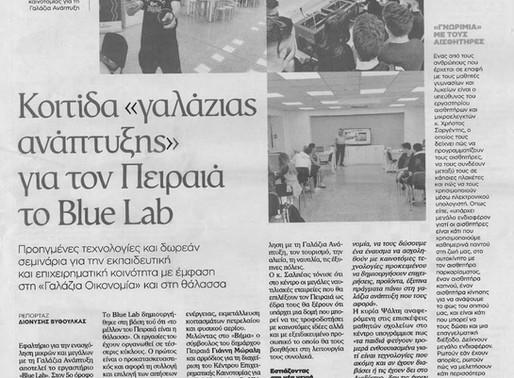 ΤΟ ΒΗΜΑ: Κοιτίδα γαλάζιας ανάπτυξης για τον Πειραιά