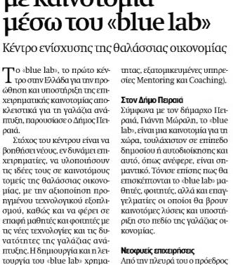 ΝΑΥΤΕΜΠΟΡΙΚΗ: Γαλάζια Ανάπτυξη με καινοτομία μέσω του Blue Lab
