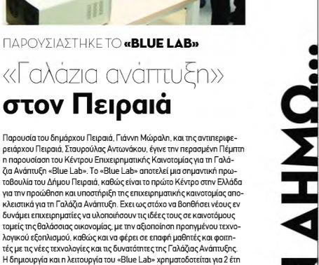 ΠΑΡΑΠΟΛΙΤΙΚΑ: Γαλάζια Ανάπτυξη στον Πειραιά