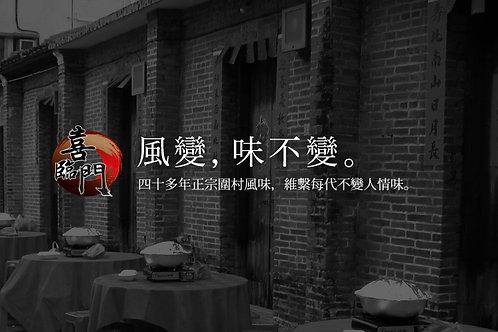 喜臨門盆菜