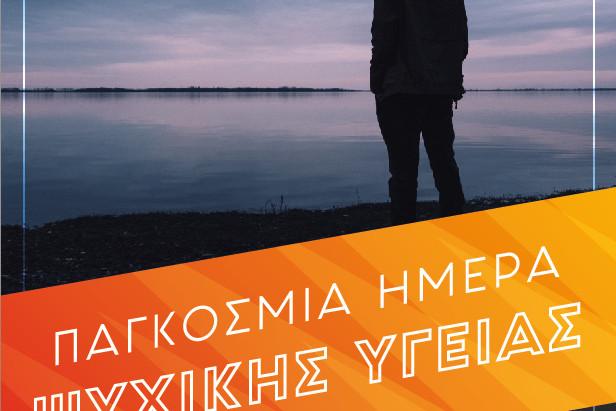 Παγκόσμια Ημέρα Ψυχικής Υγείας αφιερωμένη στην πρόληψη της αυτοκτονίας,Ιωάννινα.