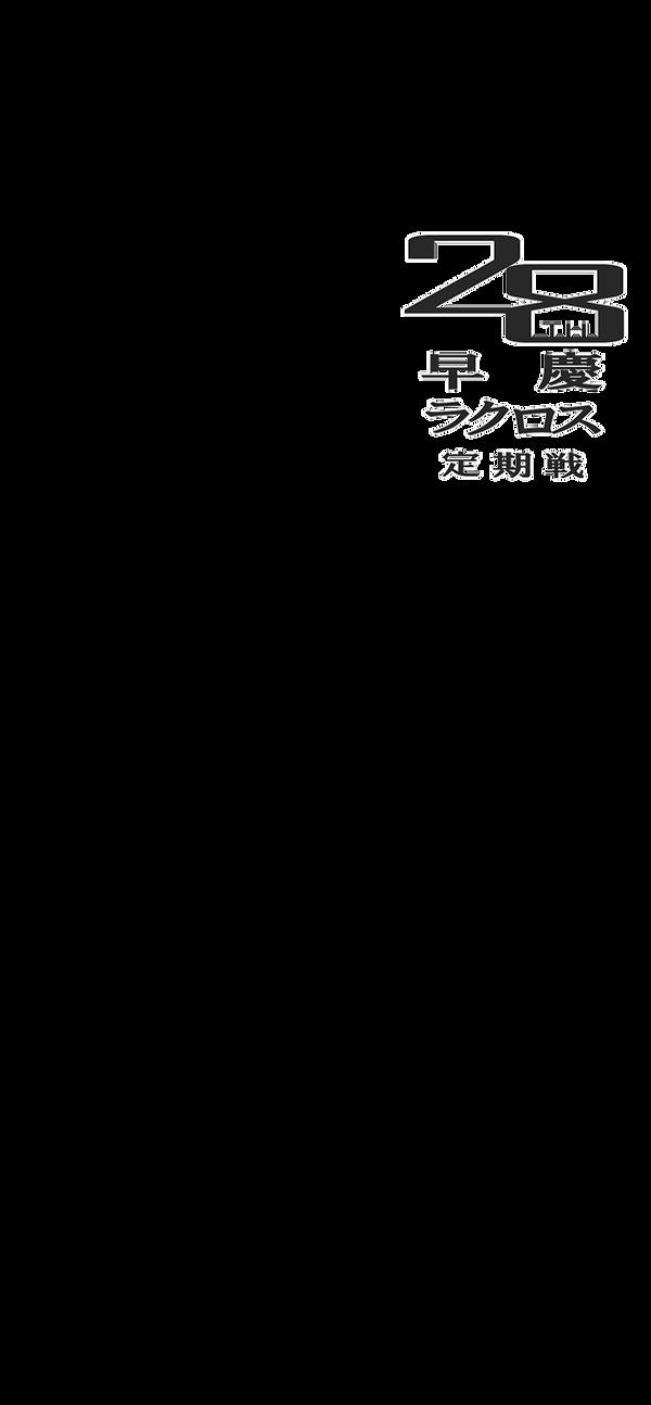 KV 早慶戦.png