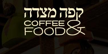 קפה מצדה
