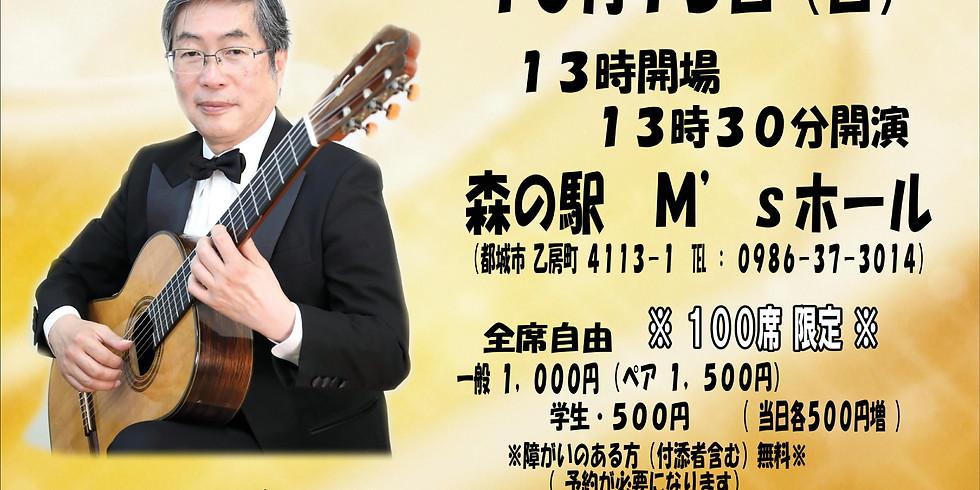 中野義久ギターコンサートin都城