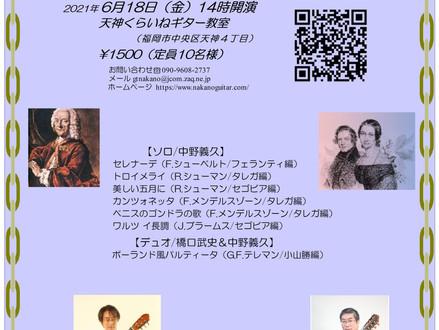 ティータイムコンサートNo.20「6月ゆかりの作曲家~テレマンとシューマンを中心に~」