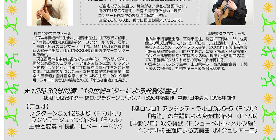 """2つのギター """"バレンタインデー コンサート"""""""