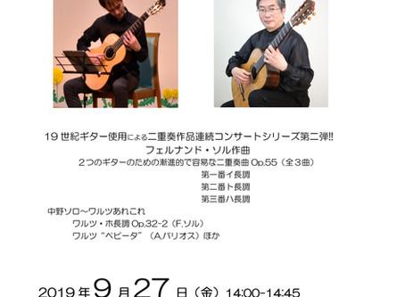 ティータイムコンサートVol.3