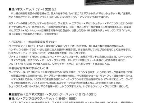 第8回秋吉台ギターセミナー講演資料