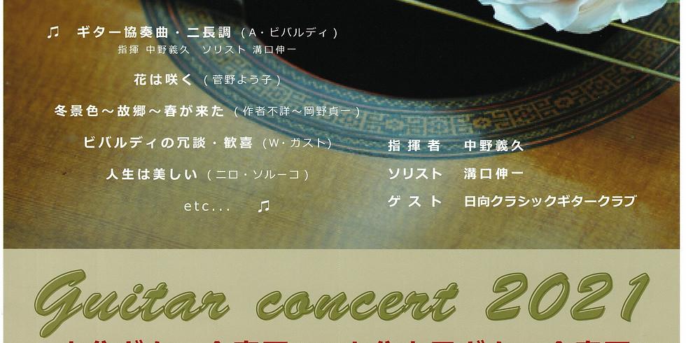 大分ギター合奏団&大分市民ギター合奏団 コンサート2021