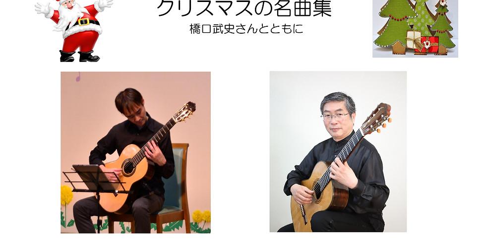 天神くらいねギター教室ティータイムコンサートVol.6