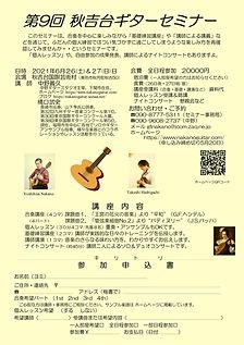 2021秋吉台ギターセミナー (更新).jpg