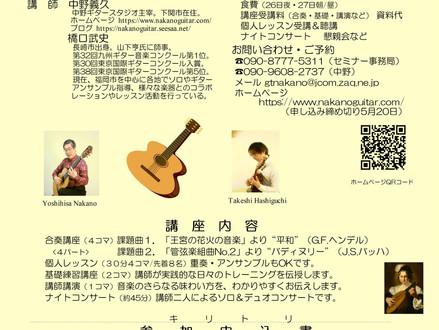 秋吉台ギターセミナー 合奏課題曲楽譜