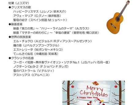 12月のコンサート
