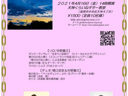 ティータイムコンサートNo.19「春はあけぼの」