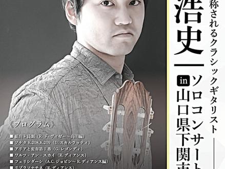 小暮浩史ギターコンサート&渚の音楽会