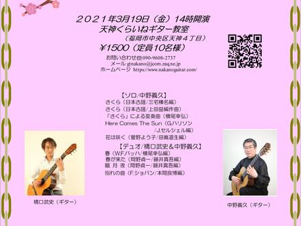 天神くらいねギター教室ティータイムコンサートNo.18