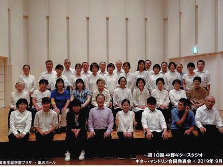 第10回中野ギタースタジオ発表会