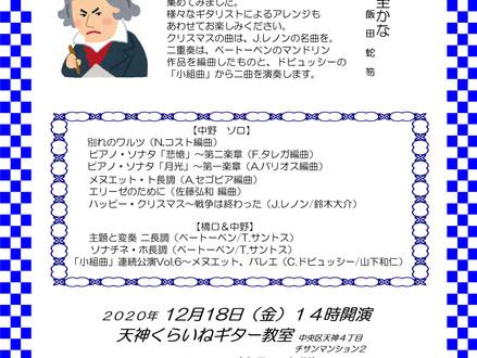 くらいねティータイムコンサートNo.16