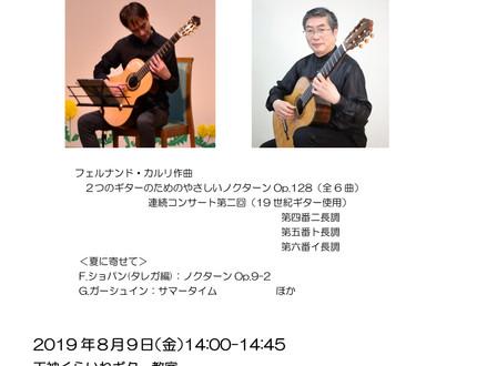 くらいねティータイムコンサートNo.2