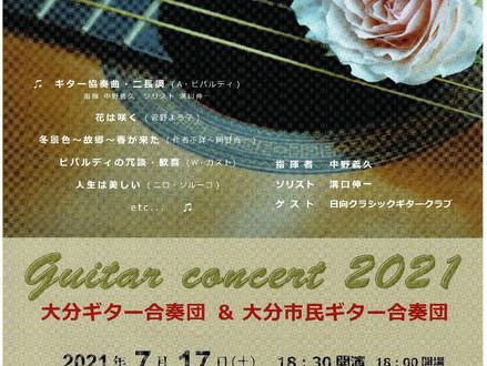 大分ギター合奏団&大分市民コンサート2021
