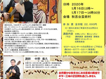 第9回秋吉台ギターセミナー