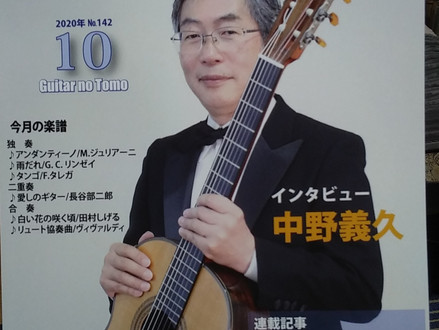 「ギターの友」10月号
