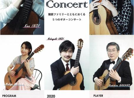 猪居ファミリーギターコンサート