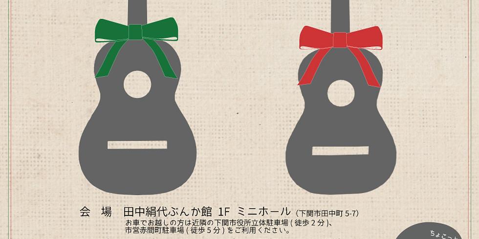 2つのギターによるクリスマスの贈り物