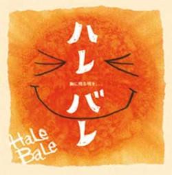 1st album hale bale