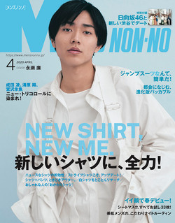 MEN'S NON-NO 永瀬廉