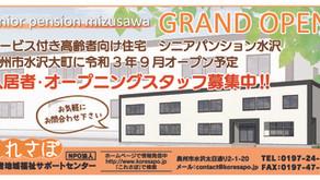 令和3年9月シニアパンション水沢オープン!