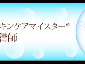 4月16日(日)初級☆1日資格取得コース