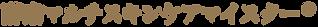 酵素マルチスキンケアマイスター