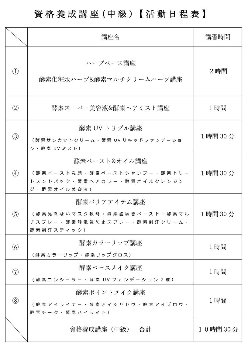 【通信講座】中級養成講座・時間表.PNG