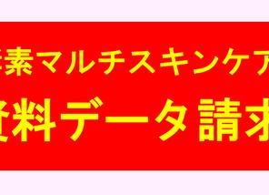 8月30日スタート【通信講座・動画システム】手作りコスメ・好きな日時に好きなだけ視聴可・手作り酵素コスメの夢カリキュラム