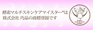 ⑪酵素マルチ商標登録バナー.jpg