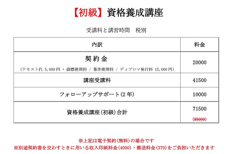 【通信講座】初級養成講座・料金.PNG