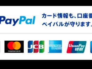 ペイパル決済可能(デビット・クレジットカード・銀行口座からの決済可能)
