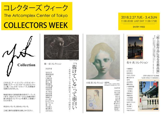 アートコンプレックスセンター主催「コレクターズウィーク -COLLECTORS WEEK-」に出展