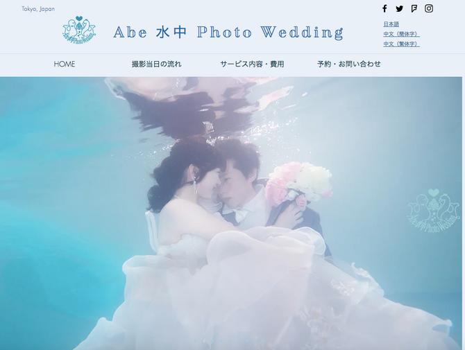 Abe水中PhotoWeddingサービス開始しました!
