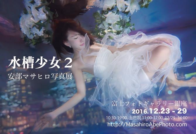 2016/12/23-29 写真展:水槽少女2 を東京:銀座にて開催します