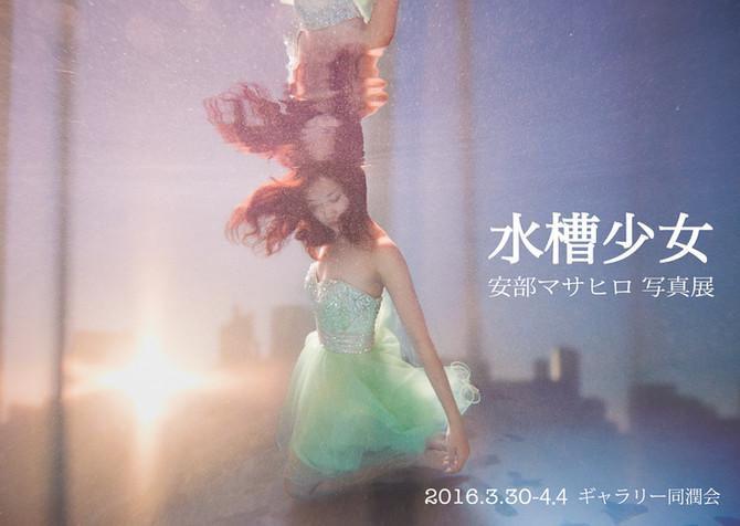 2016年3月30(水)-4月4日(月) 12:00-19:00  安部マサヒロ写真展-水槽少女- を開催します